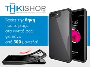 thikishop-thikes-kiniton